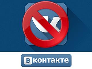 Supprimer un compte VKontakte